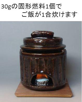 一合羽釜・おくどさんセット[黒柿釉]