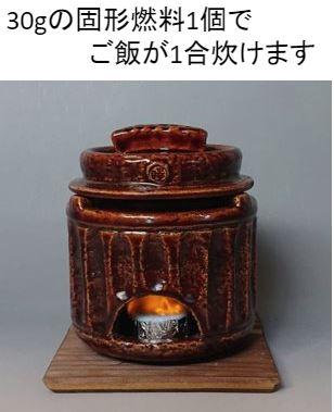 一合羽釜・おくどさんセット[アメ釉]