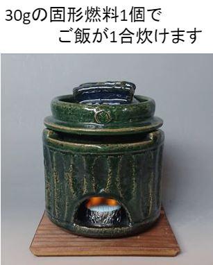 一合羽釜・おくどさんセット[織部釉]